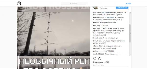Рэп-хит про Владикавказ взорвал Интернет