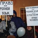 Правительство Латвии утвердило перевод русских школ на латышский язык