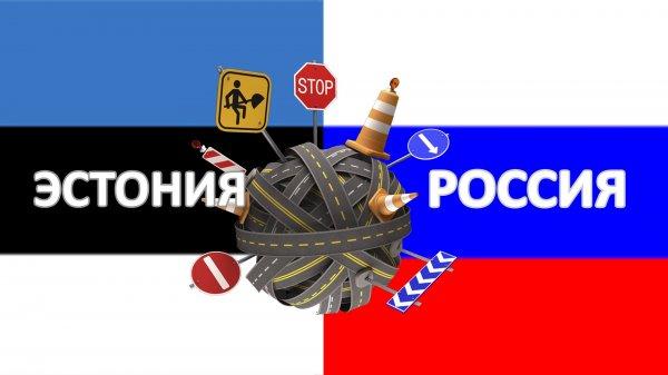 В Эстонии назвали Россию «сложным соседом»