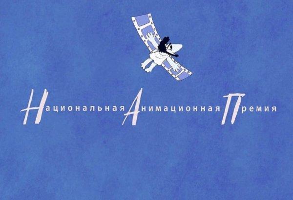 Названы номинанты анимационной премии «Икар»