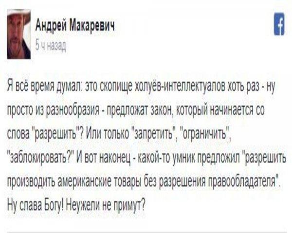 Макаревич окрестил депутатов «скопищем холуев-интеллектуалов»