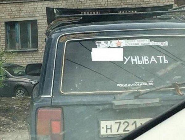 Воронежцев призвали не унывать надписью на автомобиле