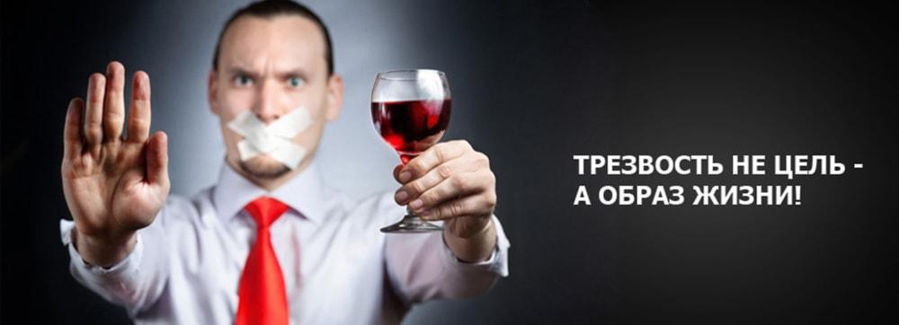 Лечение алкоголизма по доступным ценам