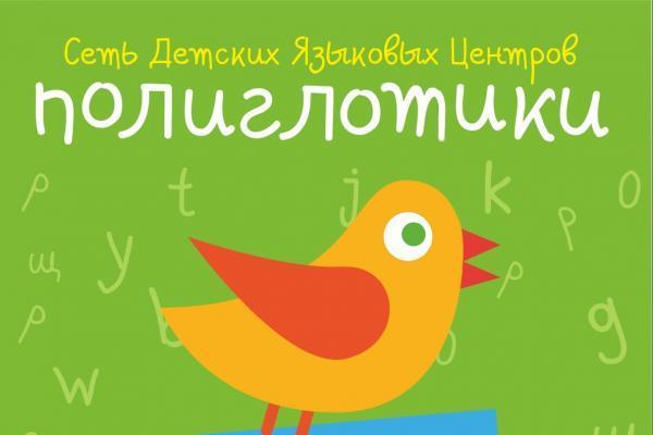 Франшиза детского клуб «Полиглотики»