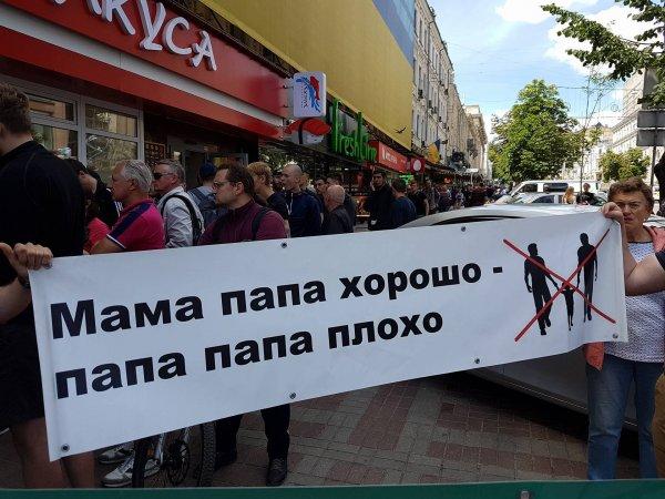 В Киеве у здания Верховной Рады прошла акция протеста против ЛГБТ-маршей