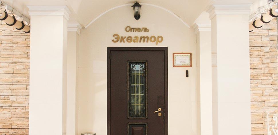 Отличная гостиница в Самаре