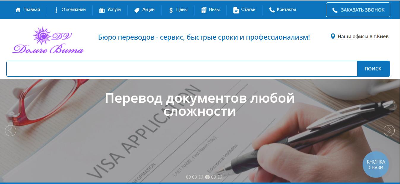Дольче Вита — лучшее бюро переводов в Киеве