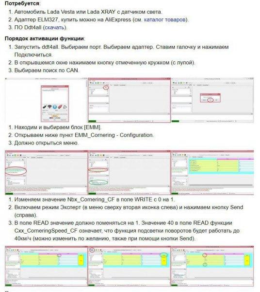 Станет светлее: О секретной функции LADA Vesta рассказал блогер