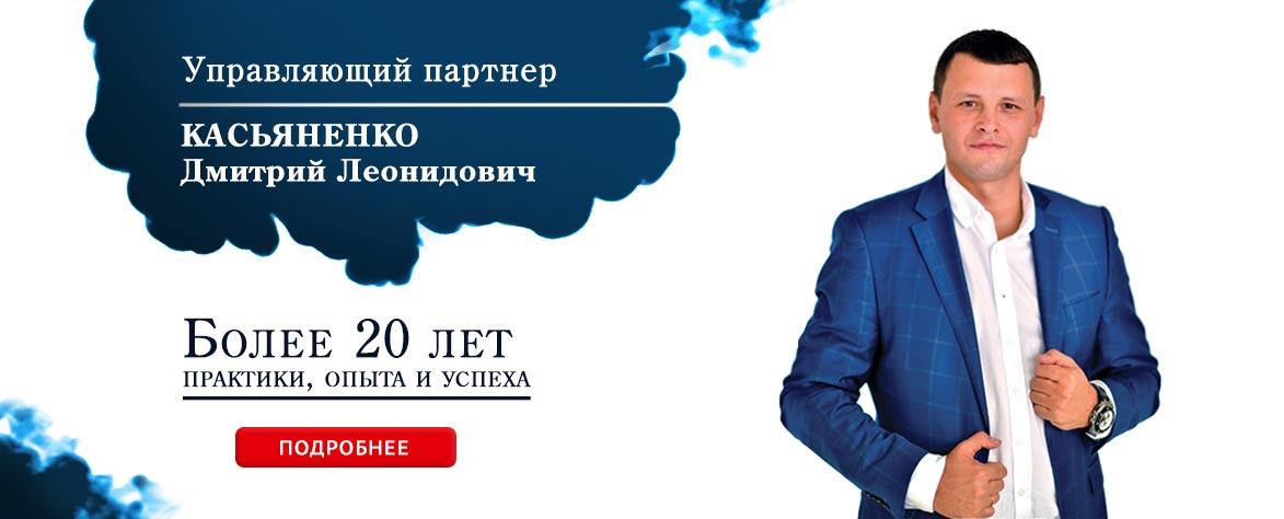 Юридическая компания  Касьяненко и партнеры