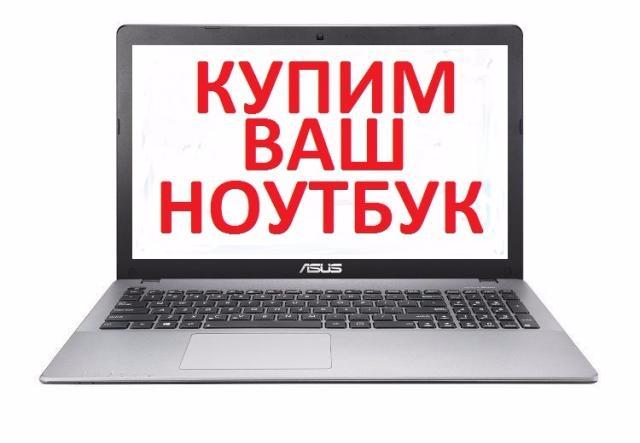 Скупка ноутбуков по самым выгодным ценам