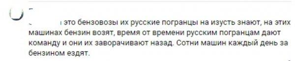 По политическим мотивам? Бензиновые барыги из Украины намекнули о причинах запрета въезда в РФ