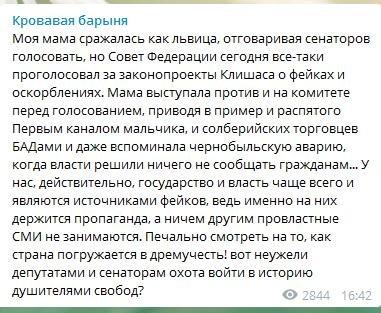 «Источники фейков»: Собчак «напала» на власть и государственные СМИ