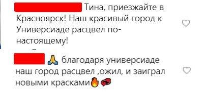 Тина Канделаки делает рекламу Красноярску как столице Сибири