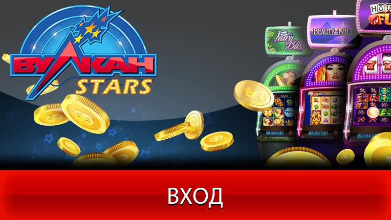 Щедрое казино Вулкан Старс
