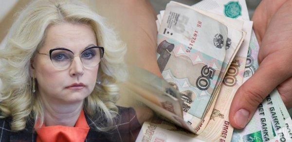 Сытый голодного не поймёт: Россияне призывают снизить Голиковой зарплату до уровня средней