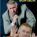 50 оттенков Жириновского: Главу ЛДПР поймали на лжи об автономном Рунете