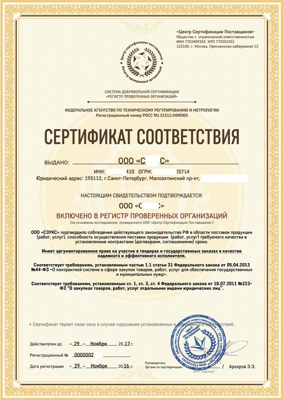 Гарантированное получение документов сертификата РПО