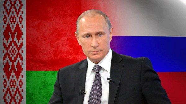 «Путин V Вечный»: российский лидер останется президентом за счёт объединения Белоруссии и России — эксперт