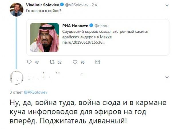 Диванный поджигатель: Соловьёв предположил войну между Ираном и США