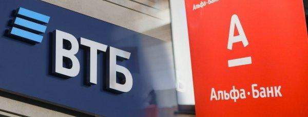 «Альфа-банк» будет выкуплен группой ВТБ — инсайд