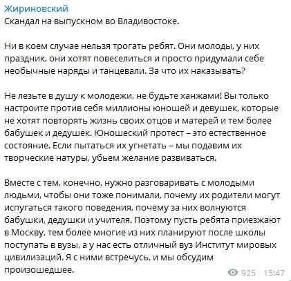 Будущее ЛДПР? Жириновский готов «приютить» оскандалившихся выпускников из Владивостока