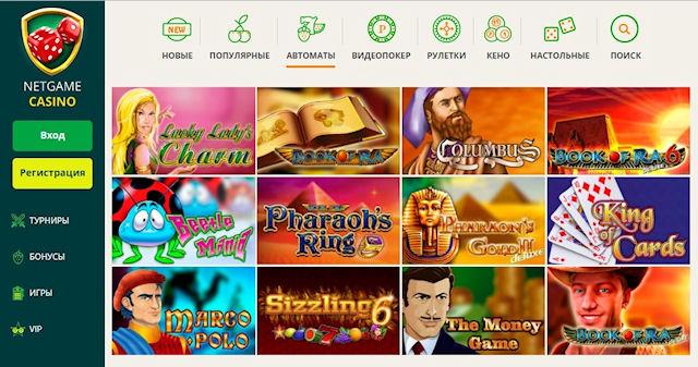 Почему казино НетГейм возглавляет топ казино онлайн с выводом денег?