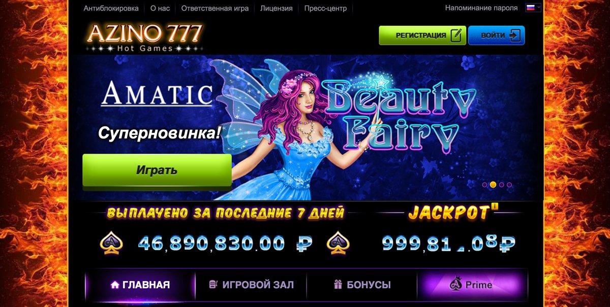 Azino777 — виртуальное казино с массой плюсов