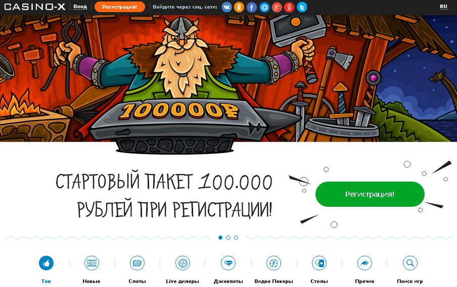 Выгодные бонусы в Casino X
