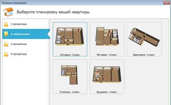 Как сделать дизайн-проект комнаты в программе «Дизайн Интерьера 3D»