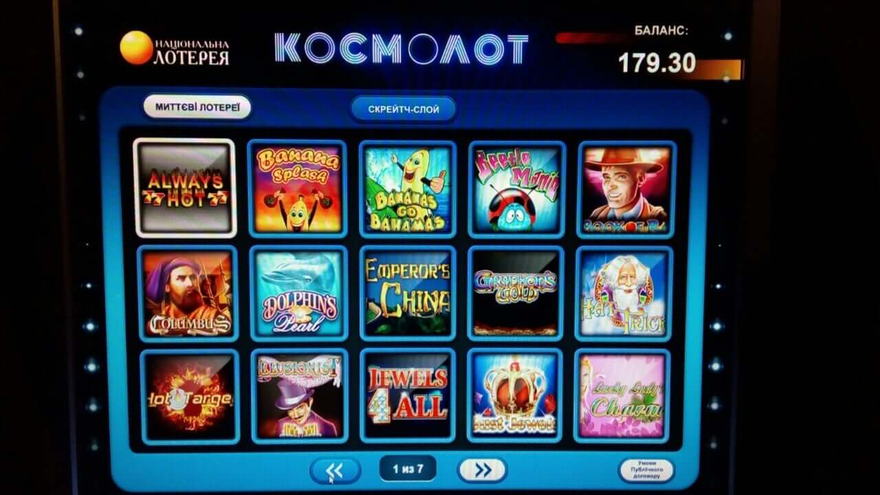 казино Cosmolot