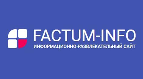 Информационно развлекательный портал Factum – Info
