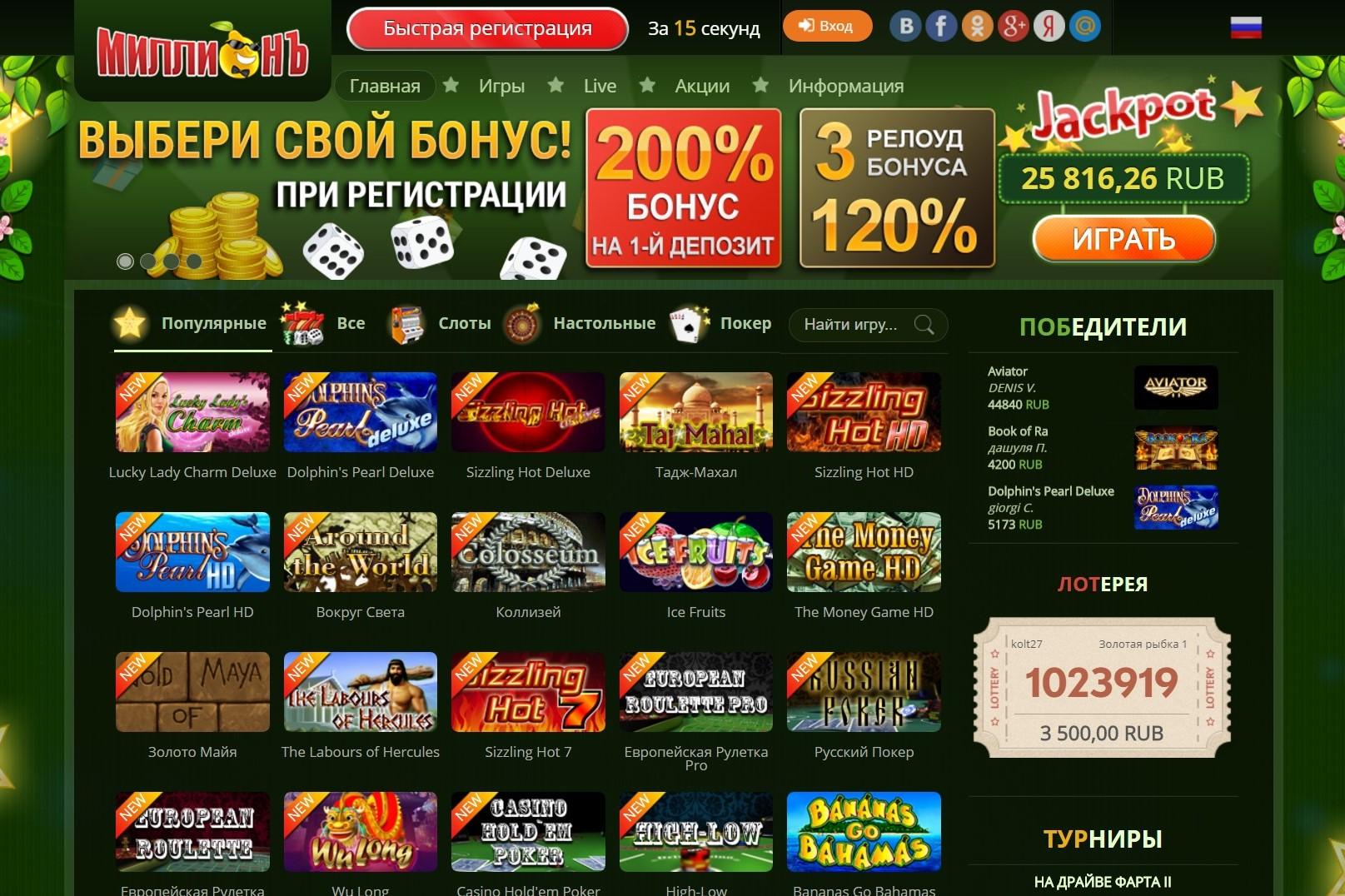 миллион казино официальный
