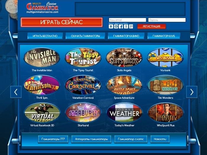 Бесплатные игры в casino Multi Gaminator