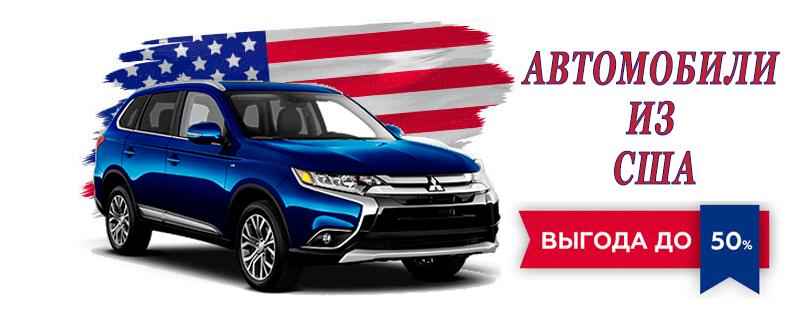 Быстрая и профессиональная доставка авто из США