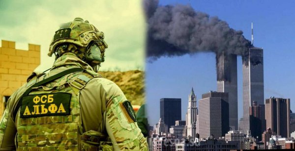«А был бы спецназ...». ЦСН ФСБ мог предотвратить теракт 11 сентября?