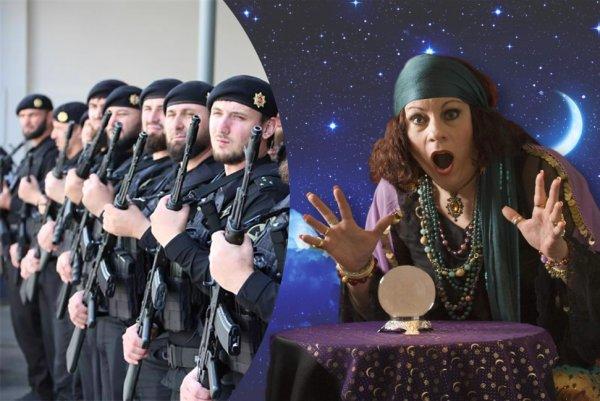 Охота на ведьм. Чеченская Росгвардия объявила войну целительницам и экстрасенсам