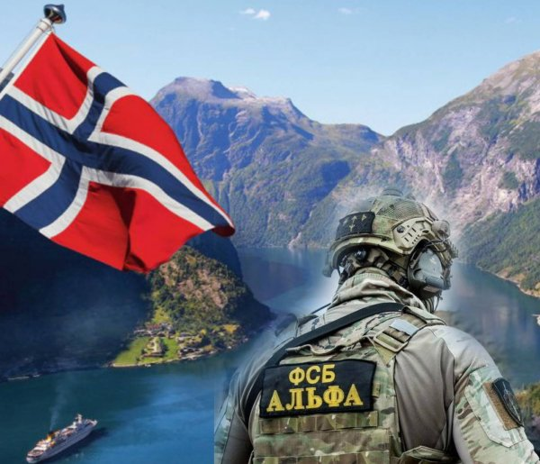 Возьми меня, возьми! Зачем Норвегия пугает себя ЦСН ФСБ?