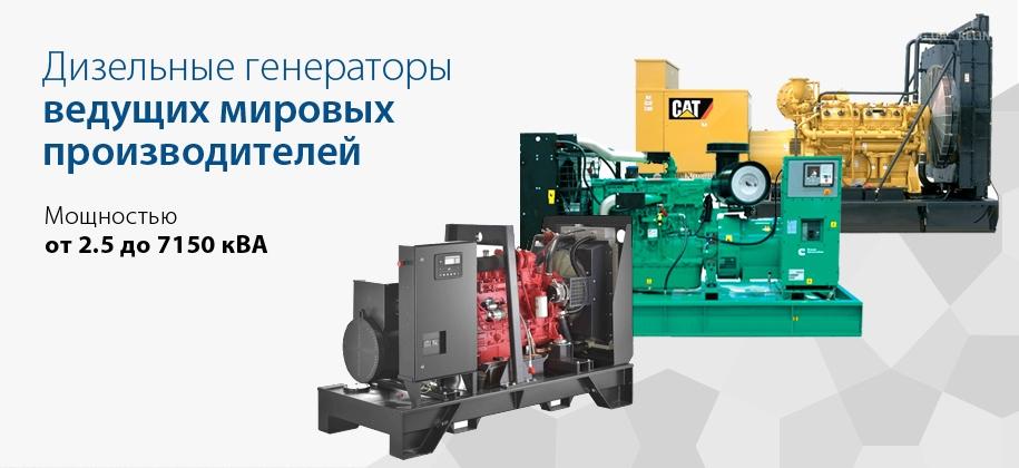 производство дизельных электростанций и бензиновых генераторов