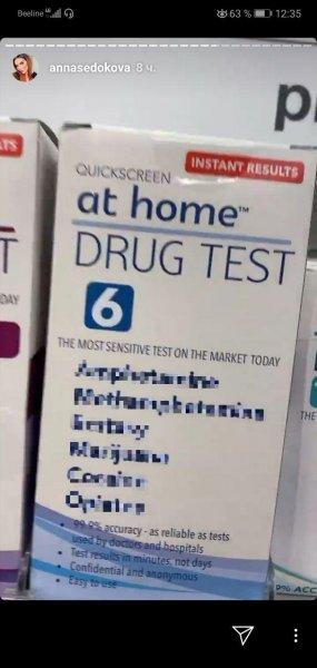 Может быть выкидыш! Анна Седокова закупается тестами на наркотики?