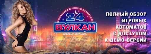 казино Vulkan 24