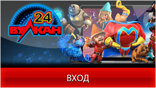 ONLINE казино Вулкан 24
