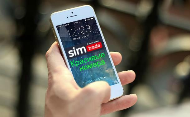 Покупка красивого мобильного номера