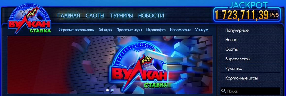 Русский Вулкан игровые автоматы
