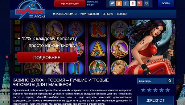 Главный игровой портал Вулкан Россия