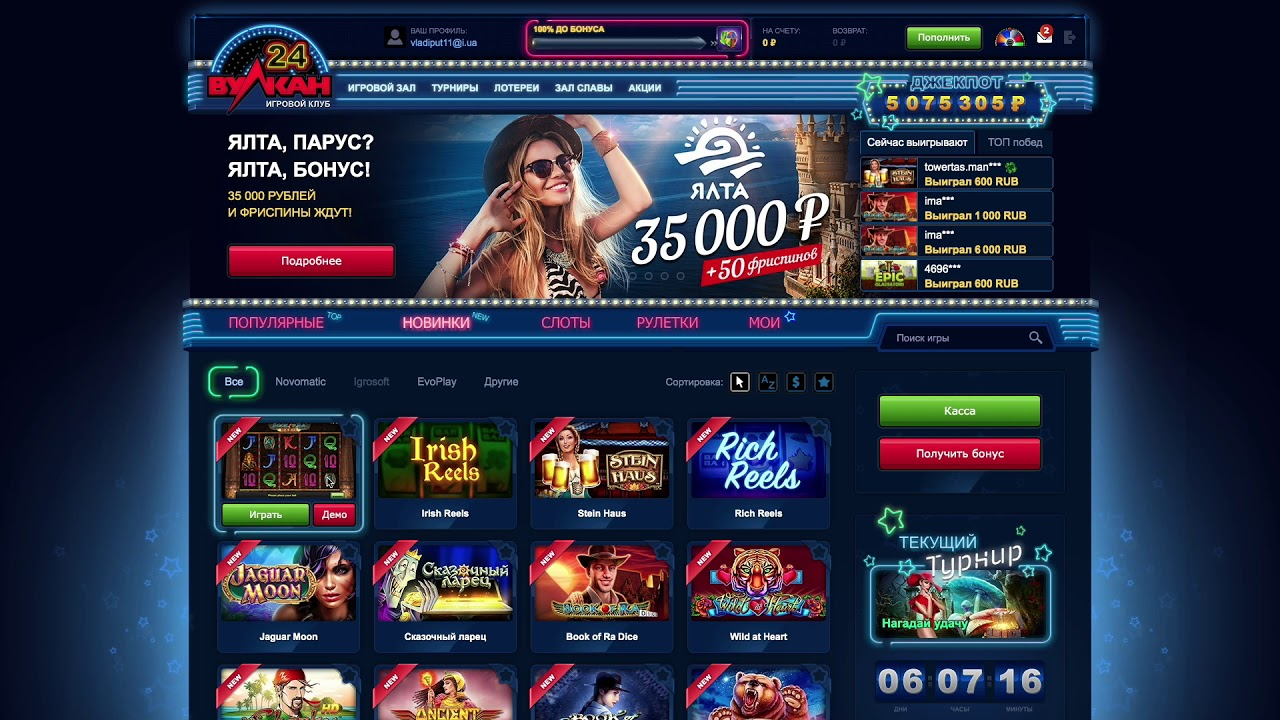 казино Вулкан 24 Best