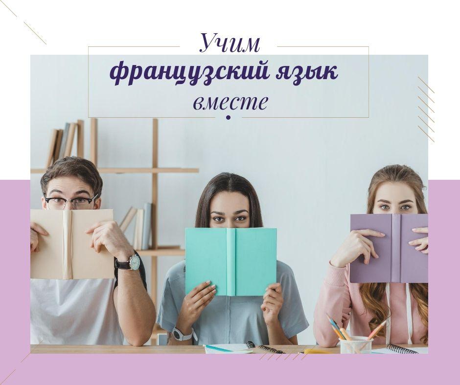 курсы французского в Киеве