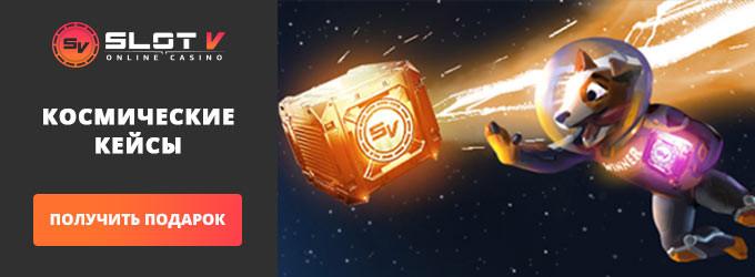 казино Slot-V-Online